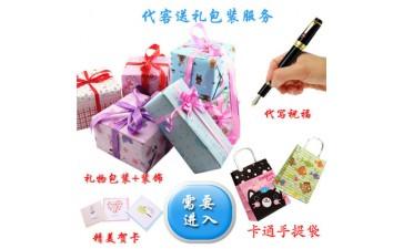 礼物包装_精美礼物包装 本店3d小或3d 才可以购买哦-- 中山市辉云照明科技有限公司