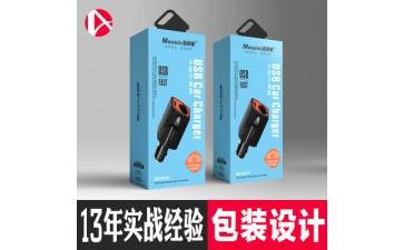 产品包装_产品包装车充系列彩盒设计品牌公司专业设计服务-- 深圳市东方安泰美术设计有限公司