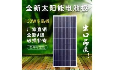 蓄电池直充_足150w太阳能150瓦发电板 12v蓄电池直充-- 东莞市贝泰新能源科技有限公司