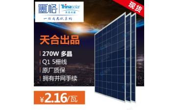 多晶太阳能电池板_天合光能270w 多晶太阳能电池板 光伏组件家用并网离发电系统-- 南京墨格新能源有限公司