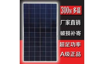 多晶太阳能电池板_多晶太阳能300w310w315w瓦太阳能板24v光伏发电板系统-- 徐州高翔能源科技有限公司