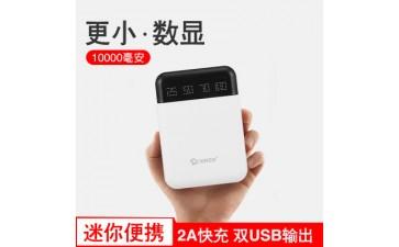 移动电源_10000小巧迷你数显充电宝/vivo苹果8通用移动-- 广州市中尚电子科技有限公司