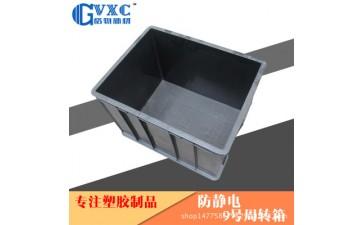 塑料周转箱_黑色塑料周转箱 防静电塑料箱 电子产品 黑色导电-- 深圳市格物新材料科技有限公司