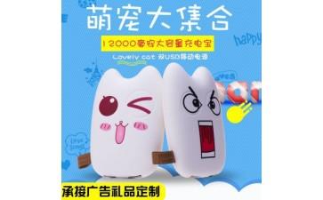 移动电源_手机龙猫移动电源 创意卡通12000毫安logo定制-- 深圳市新巴都贸易有限公司