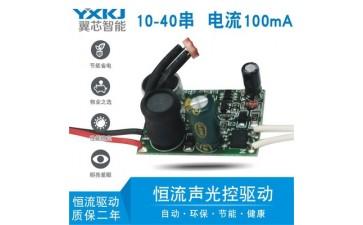驱动电源_声光控驱动电源 3w4-7w12w感应球泡灯泡模组声控光控恒流驱动-- 中山市翼芯智能科技有限公司