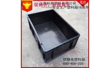 电子产品包装箱_EU4622欧标物流箱 黑色防静电电子产品包装箱-- 上海标丽塑料有限公司