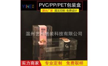 包装_厂家直销 pvc礼品包装盒 pet包装制品 pp透明定制-- 温州艺和包装科技有限公司