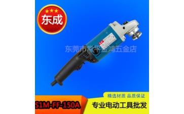 东成角磨机_s1m-ff-150a家用角磨机 性价比高配附件 电动工具五金-- 东莞市常平金鸿五金店