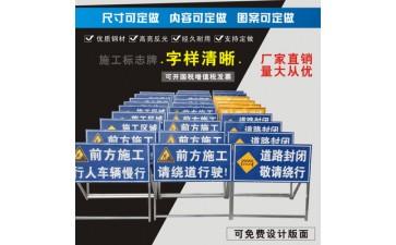 反光公路安全牌_施工牌折叠式施工提示牌反光公路安全牌道路施工-- 三门县鑫诺交通设施厂