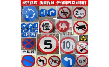 交通安全标志_3m交通指示牌限速道路交通安全反光-- 济南宝腾安全设施有限公司