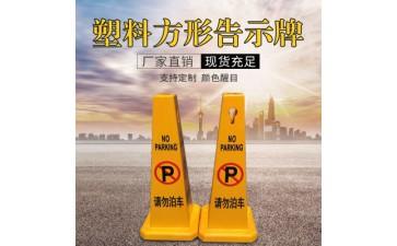 安全告示牌_70cm塑料路锥 方椎形塑料交通 户外道路施工安全-- 天台县西洪交通设施厂