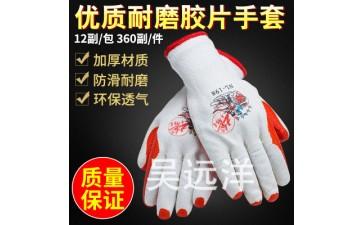 牛郎星胶片手套_牛郎星胶片手套 劳保作业防护手套-- 吴远洋