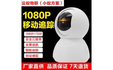 监控摄像机_云蚁智能摄像头wifi网络家用安防监控器1080p监控摄像机-- 深圳市大江创新科技有限公司