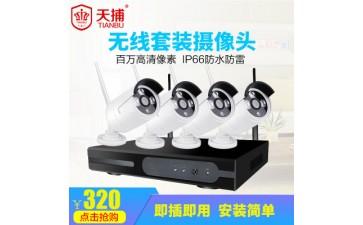 高清监控摄像头_无线监控摄像头套装家庭监控安防设备百万wifi-- 深圳市赢唯视电子技术有限公司