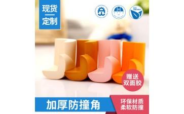 安全防护用品_10安全防护用品 婴儿安全防撞角-- 浙江佳诚婴童用品有限公司
