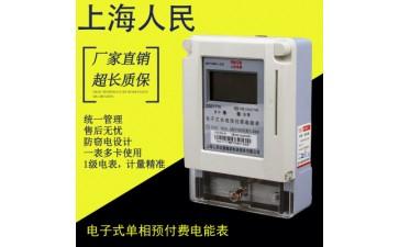 单相电能表_ddsy776插卡预付费电能表 家用ic插卡电表-- 乐清市徽宏电气有限公司