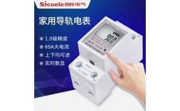 多功能仪表_2p电表 电表导轨式单相数字智能多功能批发-- 上海西库电气有限公司
