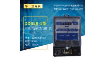 杭州华立电表_杭州华立电表dds28-1单相电子式 电-- 深圳市华一立科技电器有限公司