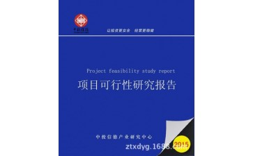 客车配件_微轻型客车配件项目可行性研究报告-- 北京中投信德国际信息咨询有限公司