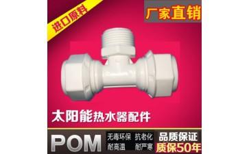 水暖管件_太阳能管件pom管件水暖管件pom外丝pom太阳能生产厂家-- 石传霞