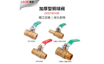 水管阀门_铜球阀黄铜内丝自来水开关丝口水管阀门4分6分-- 温州莱泽气动科技有限公司
