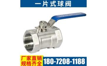 不锈钢球阀_不锈钢一片式球阀 dn50螺纹 //天然气-- 温州市龙湾永中建才管件厂