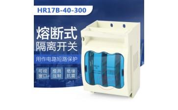 隔离开关_hr17b 40/300 40a 3p 熔断式隔离开关 刀开关-- 乐清市时雨熔断器厂