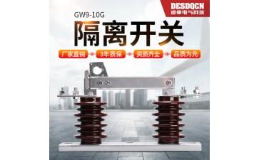 高压隔离开关_厂家gw9-10g柱上630a隔离开关 10kv户外柱上高压隔离-- 德申电气科技有限责任公司