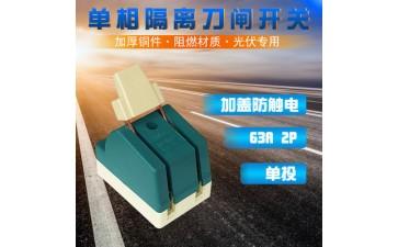 隔离开关_厂家直销 南陵刀闸开关家用220v63a光伏隔离开关 单投复合式-- 上海民域电气有限公司