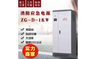 应急电源_厂家直销eps应急电源 单相智能应急-- 浙江中贵电气科技有限公司