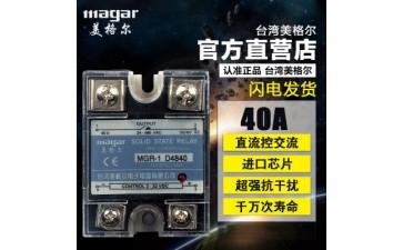单相固态继电器_单相固态继电器直流控交流mgr-1d4840dc-ac-- 苏州美桔尔电子科技有限公司
