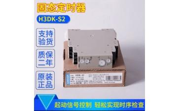 固态定时器_固态定时器 一年 继电器 h3dk-s2 正品-- 中山市小榄镇施菱电器商行