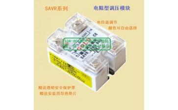 固态继电器_固特单相调压固态继电器电阻电位器调压模块savr2240-- 无锡德米控自动化技术有限公司