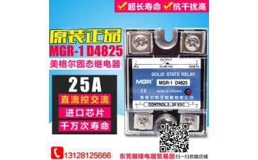 单相固态继电器_单相固态继电器dc-ac继电器25a直流控交流 mgr-1 d4825-- 东莞市莞城展峰电器贸易部