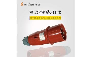 航空插头_威浦工业插头防爆航空插头typ283ip44-- 北京昌钢富达电器有限公司