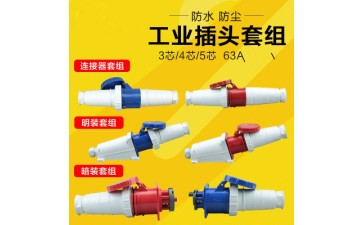航空套装_防水工业插头插座34芯5芯 连接公母套装-- 温州梓兮电气有限公司