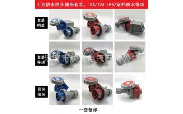 工业插头插座_ip67油机插座航空插头16a/32a 3/4/5孔欧标iec30-- 乐清市辰蓝电气有限公司