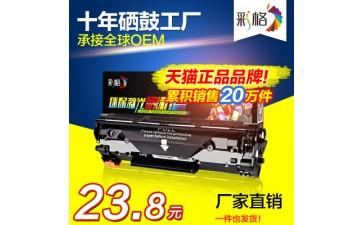 办公打印耗材_佳能crg328硒鼓 /4412//4450办公打印耗材-- 珠海京天世纪科技有限公司