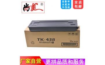 复印机耗材_京瓷tk438粉筒粉仓 copierkm-1648碳粉盒复印机办公-- 珠海美缔数码科技有限公司
