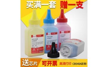 办公耗材_/210碳粉 1215a打印机墨粉彩粉办公批发-- 珠海市拓威科技有限公司