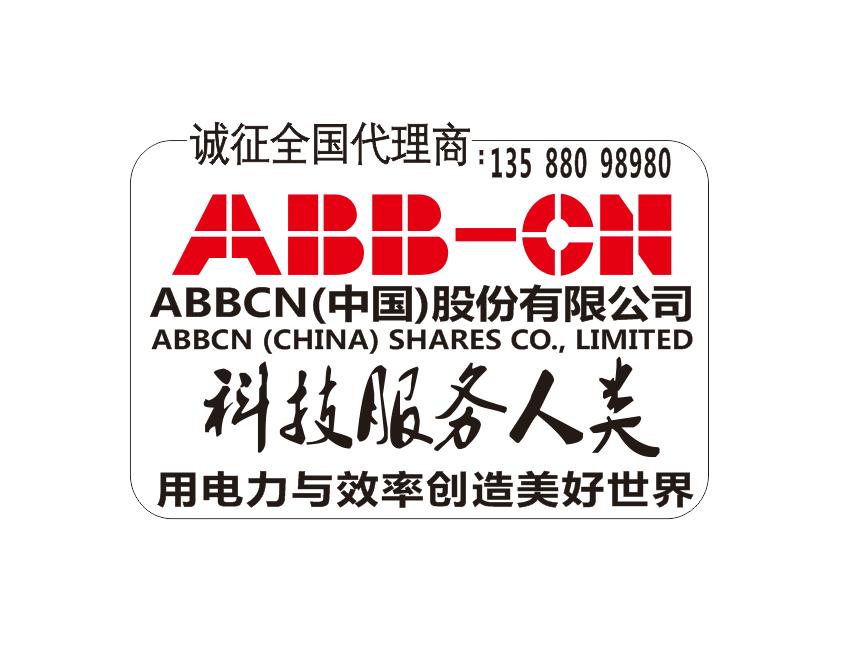 ABBCN(中国)股份有限公司