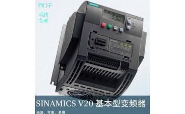 西门子V20变频器-上海变频器代理商-V20变频器一级代理-- 上海腾希电气技术有限公司
