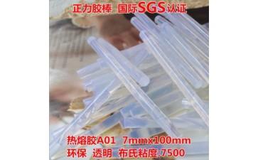 正力a01热熔胶_正力a01热熔胶 长100mm 批发环保高黏度热熔胶条-- 深圳市凌顶实业有限公司