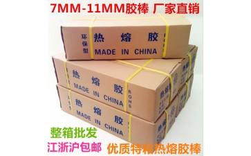 透明热熔胶棒_胶棒 热熔胶 7mm厂家直销16kg 透明热熔胶棒-- 义乌市后宅恒泰胶带厂