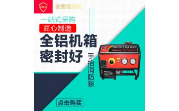机动消防泵_消防手抬泵|13马力机动消防泵|汽油|机动-- 江苏安思盾消防科技有限公司