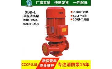 立式消防泵_厂家直供消火栓泵xbd-l立式消防泵cccf消防室内外单级-- 上海贝德泵业有限公司