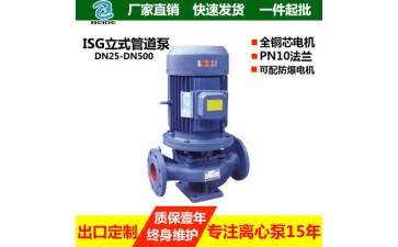 管道离心泵_厂家isg立式管道泵irg热水循环泵单级单吸管道离心泵水泵-- 上海贝德泵业有限公司