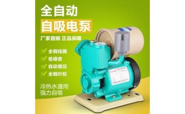 冷热水自吸增压泵_全自动冷热水自吸循环空调泵铜芯自吸泵井水抽水泵加压泵-- 上海韩台泵业有限公司
