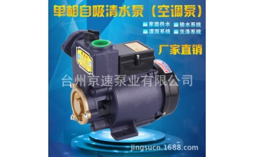 家用自吸泵_自动空调泵 水冷空调专用泵gp125w 家用自吸泵 微型空调排水-- 台州京速泵业有限公司
