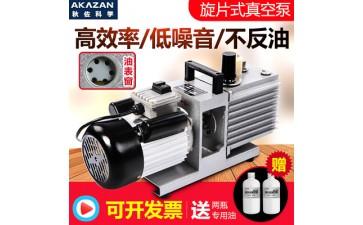 直联旋片式真空泵_佐 双直联旋片式真空泵冰箱实验室真空泵油泵抽气机-- 上海秋佐科学仪器有限公司